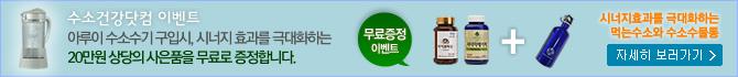 수소건강닷컴이벤트